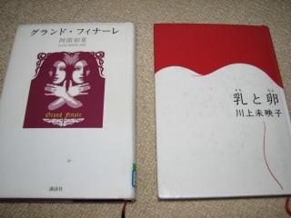 芥川賞受賞作「乳と卵」「グランド・フィナーレ」