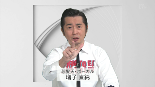 NHK「視点・論点」に出演する怒髪天ボーカルの増子直純