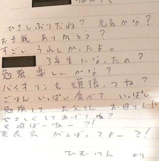 クエスチョンマークの使い方が変なバナナマン日村の手紙(人志松本のすべらない話)