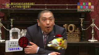 バナナマン日村のエピソードにゾッとする松本人志(人志松本のすべらない話)