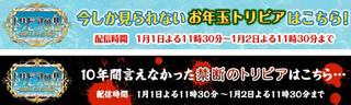 トリビアの泉の番組公式サイト「禁断のトリビア」「お年玉トリビア」のバナー