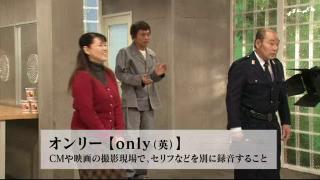 松本人志のコントMHK「オンリー」