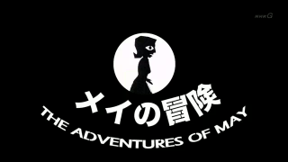 松本人志のコントMHK「メイの冒険」