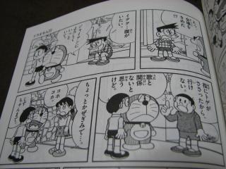 藤子・F・不二雄大全集ドラえもん11巻「かしきり電話」