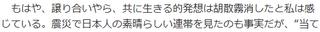 遥洋子のエッセイで「胡散霧消」って言葉が使われていたけど・・・