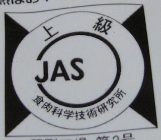 トップバリュ「ポークあらびきウインナー」はJAS規格「上級」