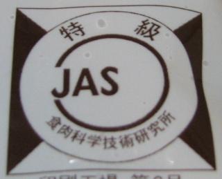 トップバリュ「特級ポークあらびきウインナー」はJAS規格「特級」
