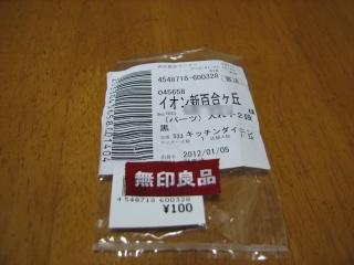 (パーツ)入れ子2段お弁当箱用 吸排気弁 黒