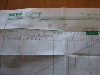 「(パーツ)入れ子2段お弁当箱用 吸排気弁 黒」の承り伝票