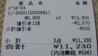 メック技研パラボEXの価格