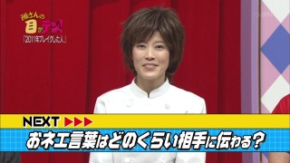佐藤良子アナ扮する「川越達也シェフ」