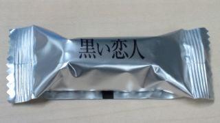 黒い恋人(パッケージ)