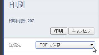 Google Chromeで「PDFに保存」で印刷