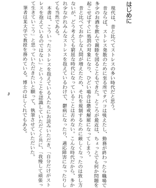 矢吹樹(江本正志)「大学動物園」のまえがき
