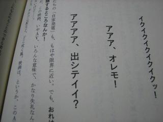 高橋源一郎「恋する原発」