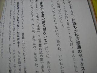 高橋源一郎「恋する原発」放送禁止用語だらけ