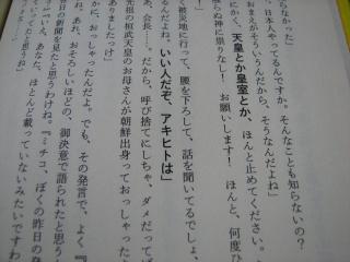 高橋源一郎「恋する原発」天皇陛下のくだり