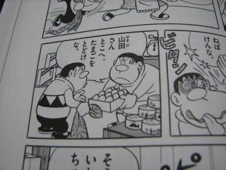 ジャイアンの家のお店では玉子、缶詰などが売られている