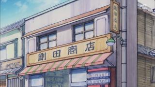剛田商店の看板