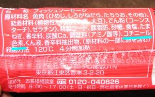 コチニール色素(虫から取れる着色料)が使われている魚肉ソーセージ