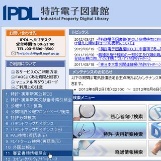 特許電子図書館(IPDL)トップページ