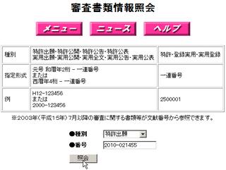 特許電子図書館(IPDL)審査書類情報紹介