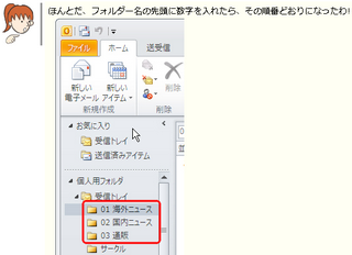 Outlook2010でフォルダ順序を変える対症療法なのだが・・・