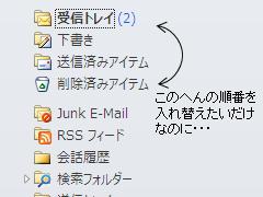 Outlook2010ではフォルダの順番を変更できない?