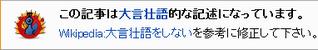 ウィキペディアの大言壮語タグ