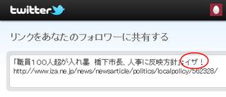 産経新聞の記事のタイトルにはサイト名が入っている