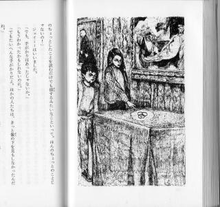 「クローディアの秘密」の挿絵
