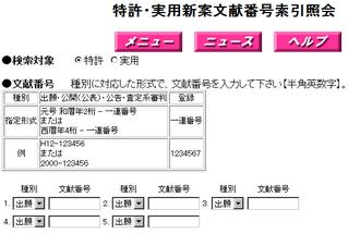 特許電子図書館の文献番号索引照会
