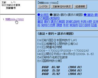 特許電子図書館 対象文献へのリンク