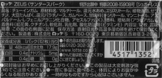 ロッテ ZEUS 特許出願中 特願2008-15908号