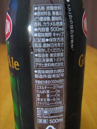 ウィルキンソンのジンジャエール辛口(人工甘味料不使用)