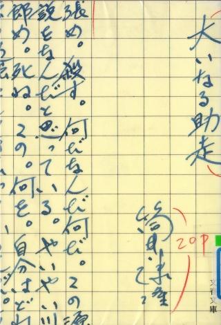 筒井康隆「大いなる助走」の表紙