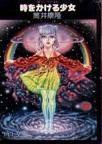 「時をかける少女」初版本の表紙