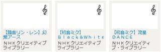 NHKクリエイティブ・ライブラリーに登録されている、初音ミク、鏡音リン・レンのフリー音源素材