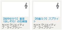 NHKクリエイティブ・ライブラリーに登録されている、初音ミク、結月ゆかりのフリー音源素材