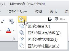 リボンに追加された「図形の合成」コマンド(PowerPoint2010)
