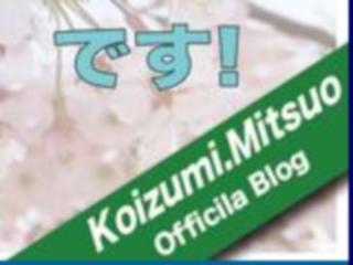 小泉みつおのブログはOfficialではなくOfficila