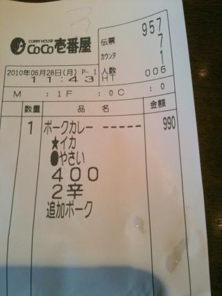 ココイチでルー多めを注文したときのレシート(「追加ポーク」との記載)
