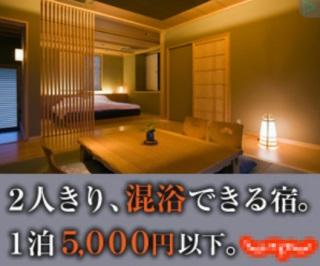 じゃらんの客室偽装(?)広告