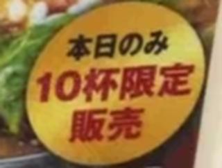 イベリコ豚丼は10杯限定(ガイアの夜明けより)