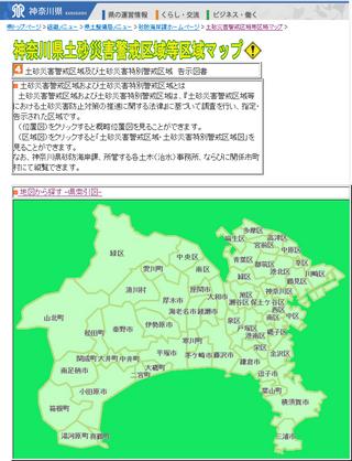 神奈川県土砂災害警戒区マップ(地図から選択)