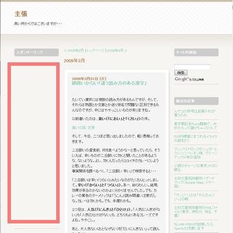 AdSense広告配信の停止されたブログ
