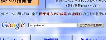 空耳アワーアップデートの検索窓