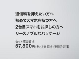 リーズナブルな57800円