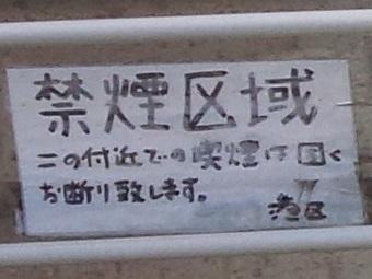 台場公園の禁煙の貼り紙(港区)