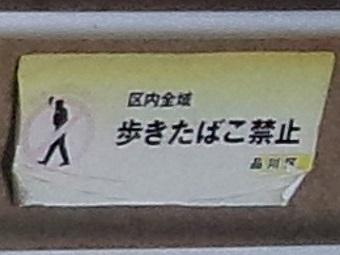 台場公園の禁煙の貼り紙(品川区)